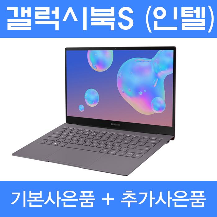 삼성전자 갤럭시북S 인텔 KT신규가입 NT767XCL-K5KT 인텔i5노트북 사은품증정, 8GB, SSD 256, 포함