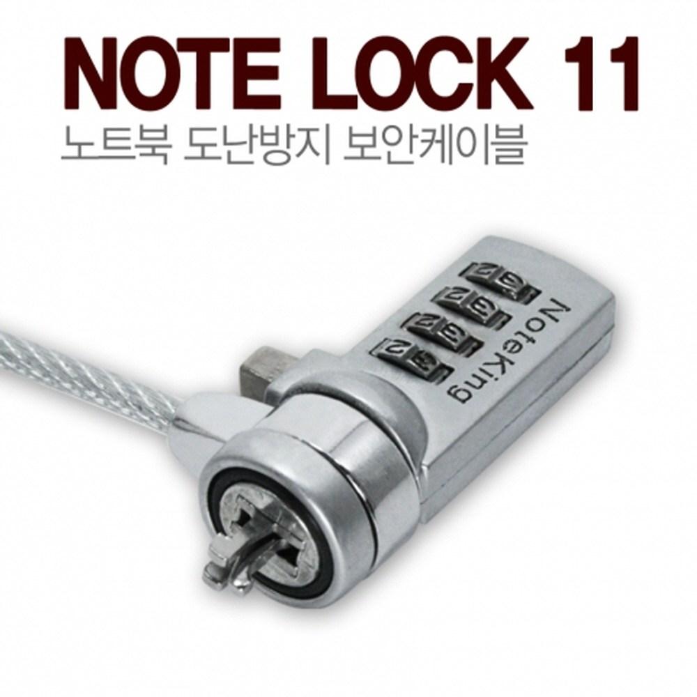 노트킹 노트북 시건장치 보안케이블 자물쇠 켄싱턴 노트북락