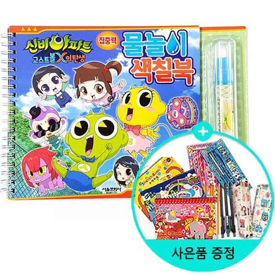 서울문화사 /신비아파트 고스트볼 x의 탄생 집중력 물놀이 색칠북