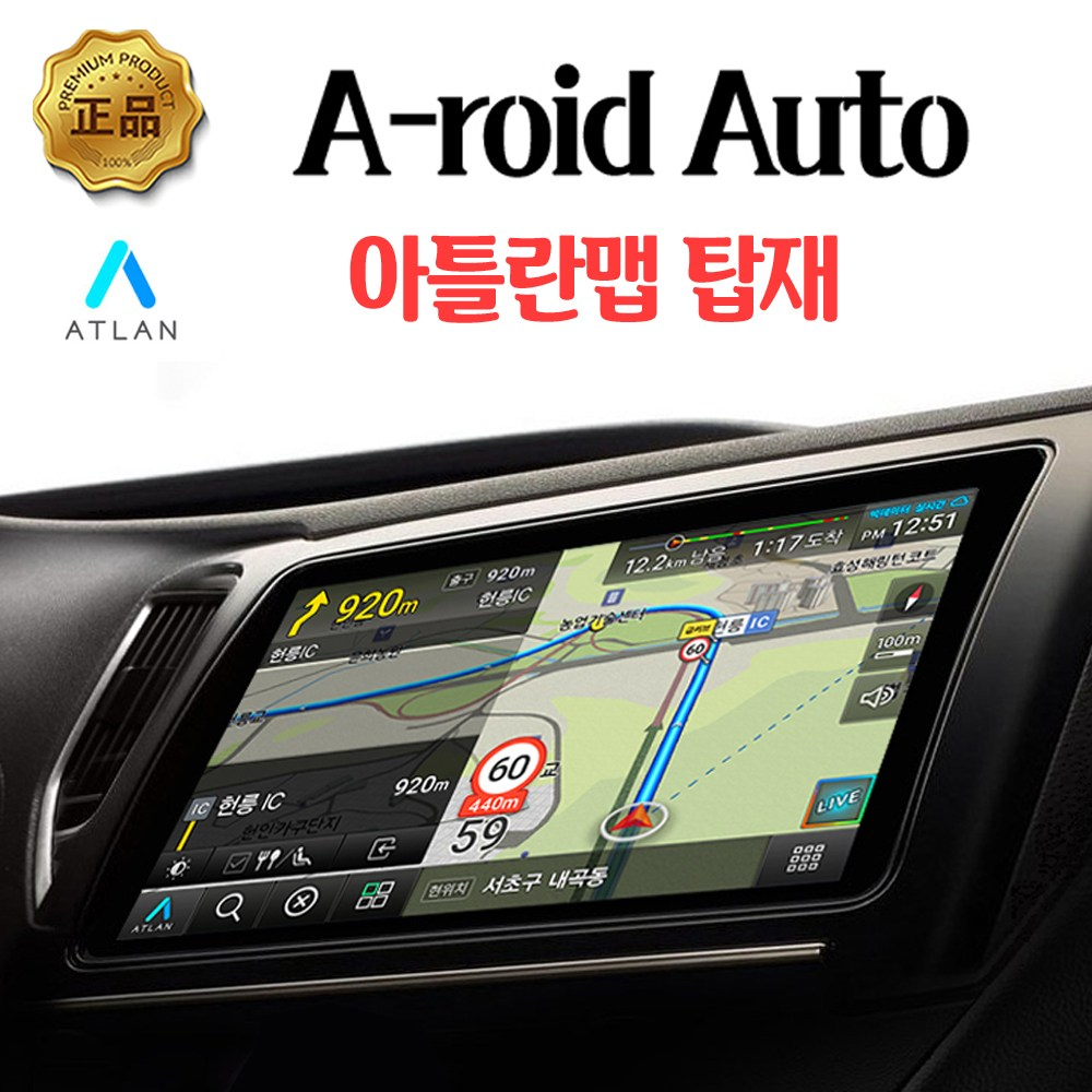 A-ROID K9 안드로이드 오토 네비게이션, 국산차량 시공