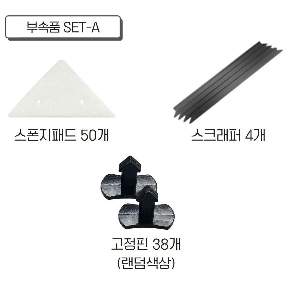 노마인드 자석창문닦이 부속품 SET-A, 1개