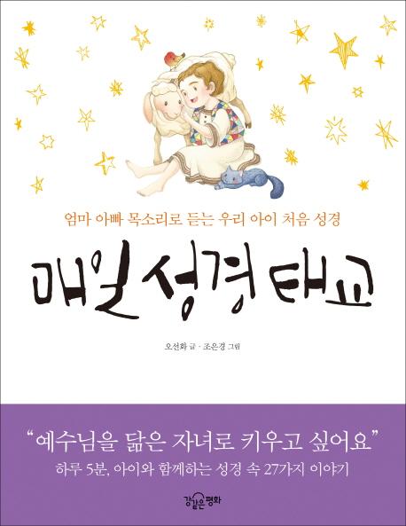 매일 성경 태교:엄마 아빠 목소리로 듣는 우리 아이 처음 성경, 강같은평화