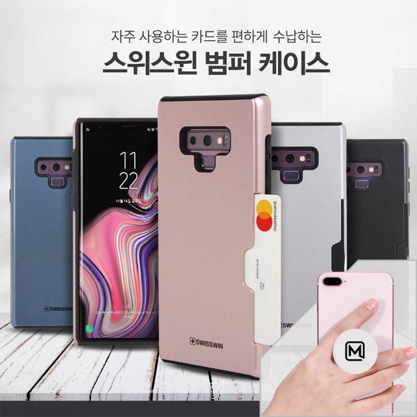 LG Q9 케이스 엘지 LGQ9케이스 LM- Q925 케이스 SWSW 카드 범퍼 핸드폰 케이스 + 메오르톡