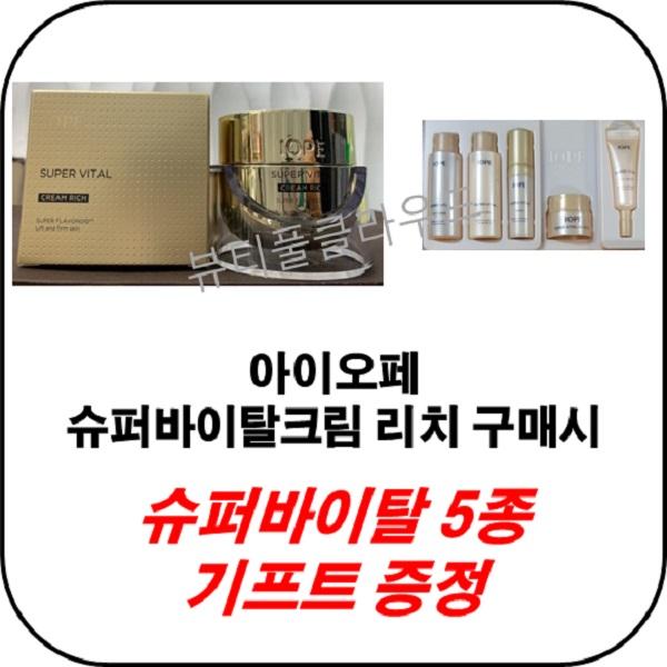 아이오페 슈퍼바이탈 크림 리치 50ml 구매시 슈퍼바이탈5종기프트증정