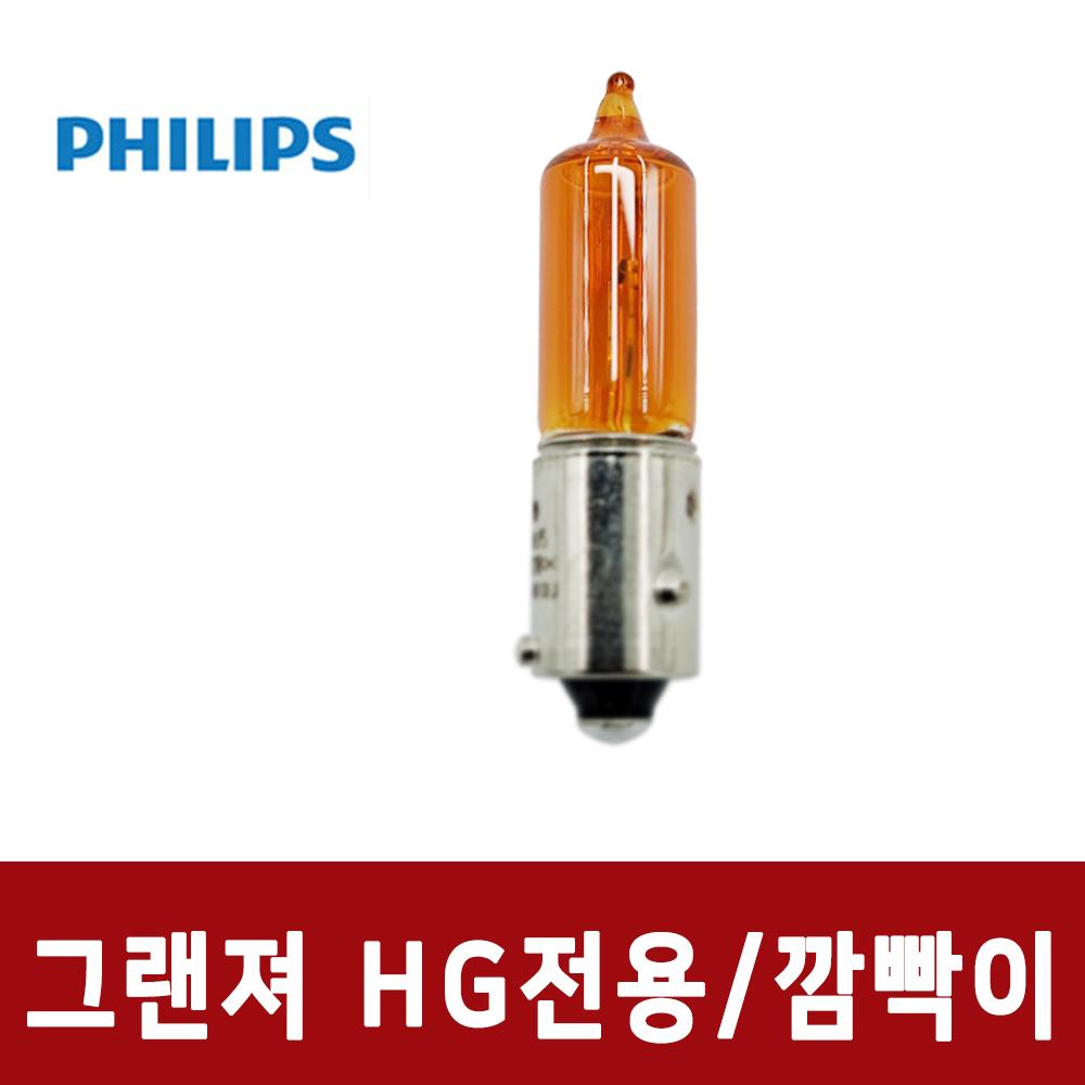 필립스/자동차 깜빡이/그랜져HG 깜빡이/그랜져방향지시등/HG 시그널/HY21W