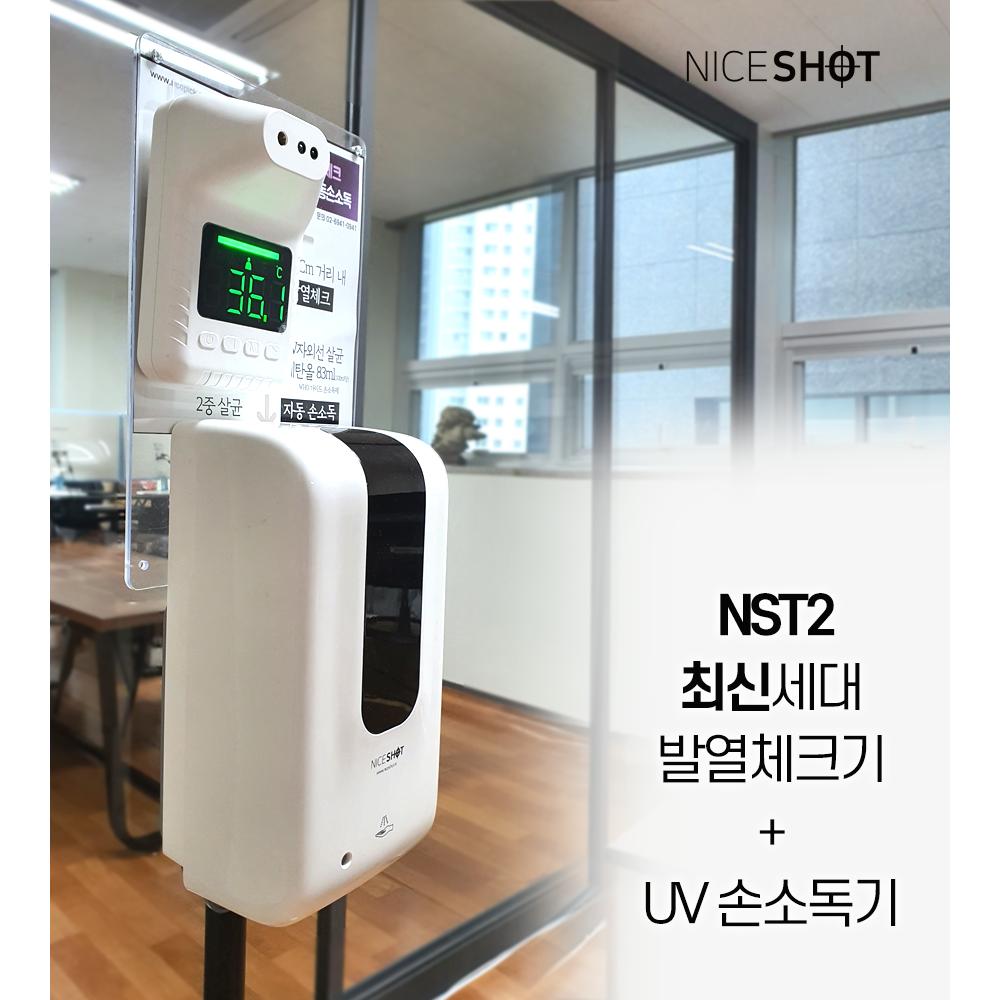 [2시전 당일발송] NICESHOT 나이스샷 UV살균 자동 손소독기+발열체크기NST2+ 고급스탠드세트(아크릴판+안내인쇄물(NST2)+ 각 전용 배터리모두 포함)-22-4868587399