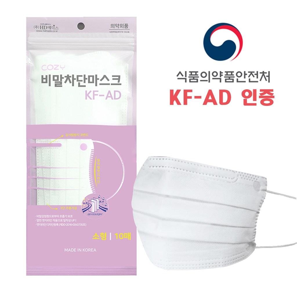 COZY 코지 식약처인증 비말차단 마스크 KF-AD 10매입x1팩 소형 화이트, 1팩, 10매입