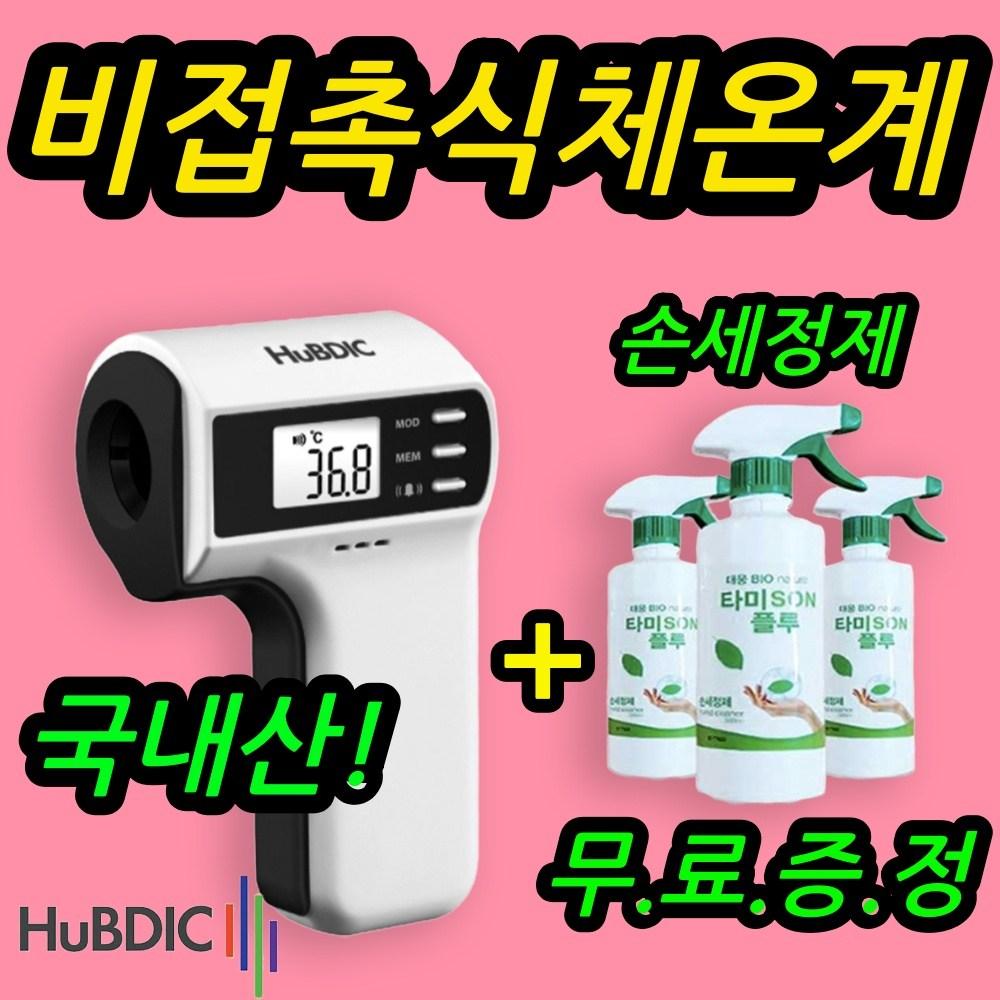 [최저가 마지막 50개]오디디아이 휴비딕 FS300 비접촉 비대면체온계, 1세트