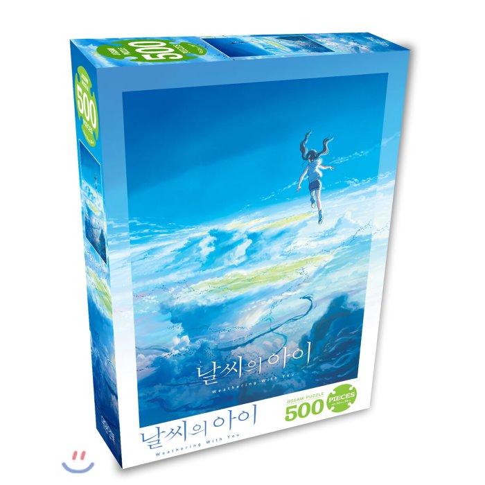 날씨의 아이 직소퍼즐 500pcs 날씨의 아이 : 퍼즐+박스+브로마이드+퍼즐유액+밀대, 대원앤북(대원씨아이)