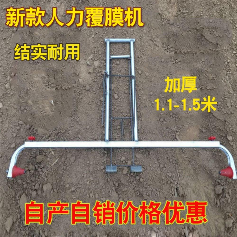 비닐 피복기 무동력 관리기 텃밭, 1.1-1.5m간 임의조절개 (POP 5216400223)