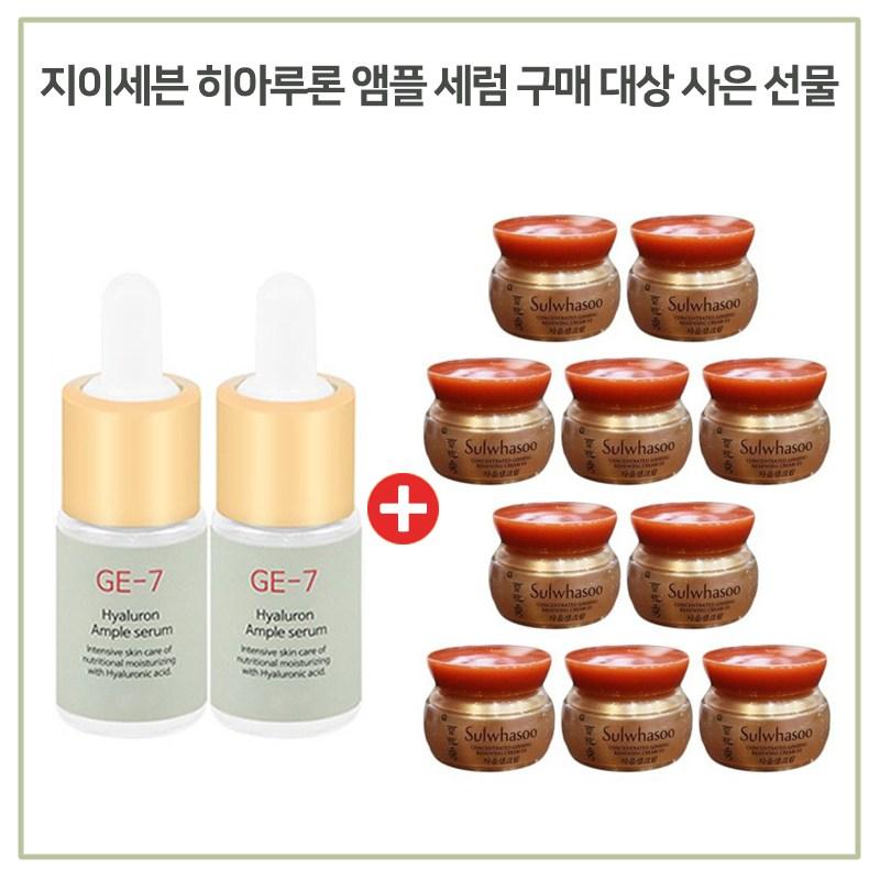 GE7 히아루론 앰플세럼 앰플 2개 구매시 설화수 자음생크림 5mlx10개, 1개, 10ml
