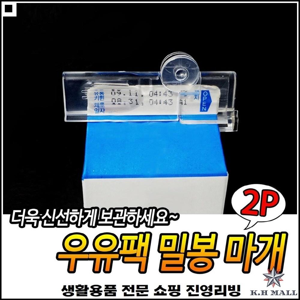 선정리용 공기밀봉 컴팩트사이즈 유통기한확인가능 우유밀폐클립 우유밀봉클립