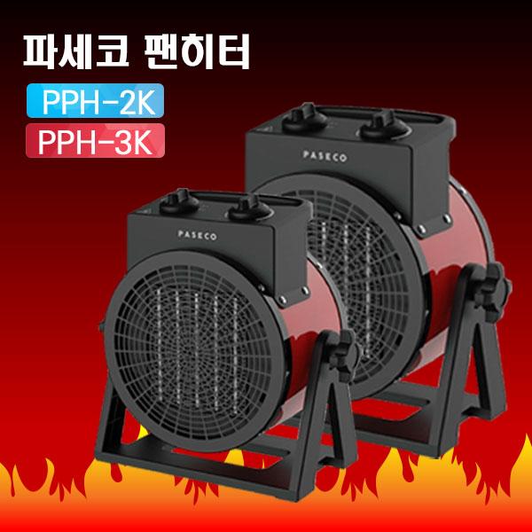 파세코 팬히터 전기난로 전기히터 온풍기 PPH-2K PPH-3K, 레드