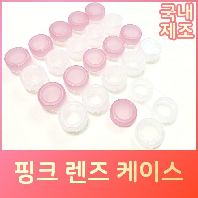 렌즈소녀 핑크 소프트렌즈케이스 렌즈통, 50개, 핑크+투명