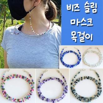 무.료.배.송 - 패션 슬림 마스크 목걸이 스트랩