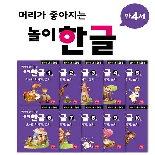 홈스쿨 워크북 만4세 한글2단계 10권세트