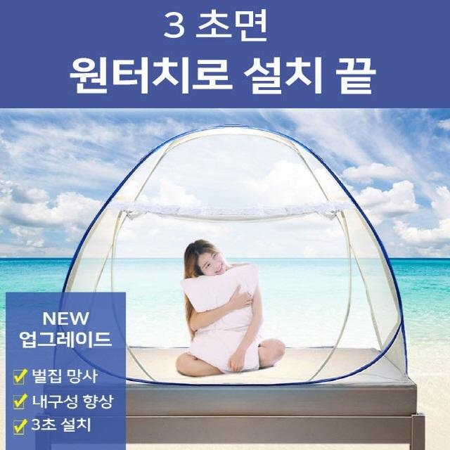 원터치 모기장 텐트 바닥있는 텐트형 침대 거실 실내 야외 캠핑 여름 아기 유아 소형 중형 대형, 단일 색상