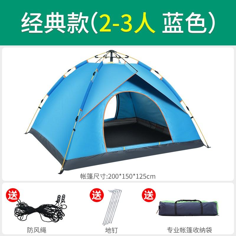 텐트 야외 캠핑 보력 폭풍우 캠핑 장비 자, NONE, 색상 분류: 클래식 모델 (2 ~ 3 명 블루)