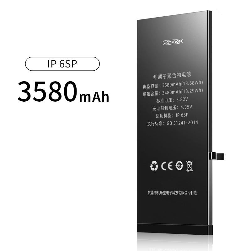 아이폰배터리 대용량 리튬 배터리 자가교체 수리 KIT 포함, 아이폰6S Plus