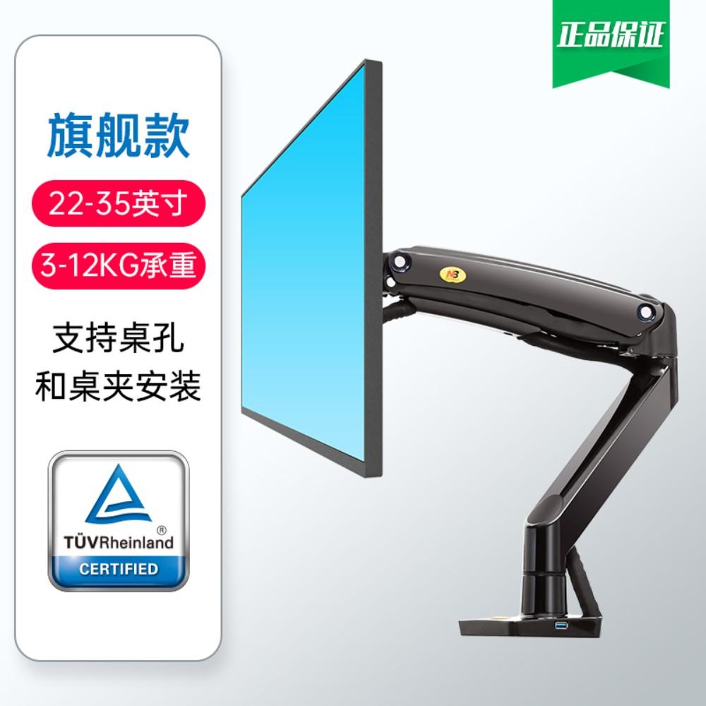 데스크톱 PC 모니터 거치대 듀얼 거치대 모니터암 브라켓, F100A흑하중량3-12kg