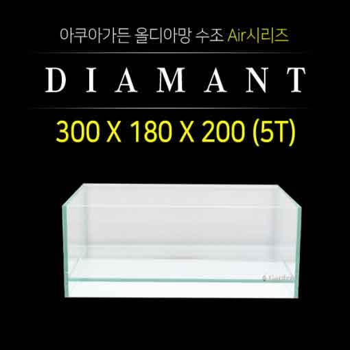 아쿠아가든 Air 시리즈 올디아망 수조 300x180x200(5T)