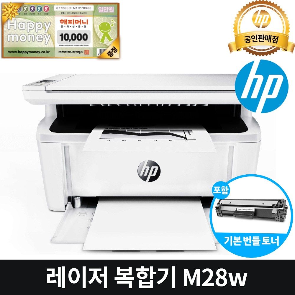 HP M28 흑백 레이저 복합기, M28w [해피머니1만원상품권]