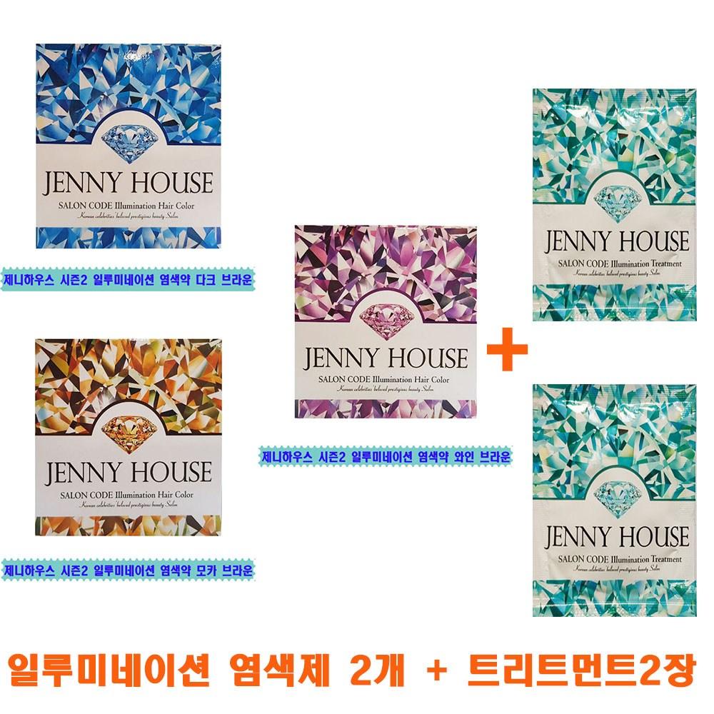 제니하우스 [시즌2] 일루미네이션 염색제2개 + 트리트먼트2개, 2개, 모카브라운