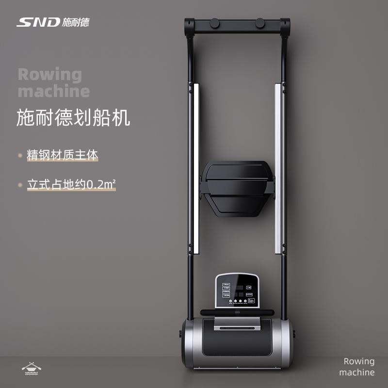 가정용 로잉 머신 전신 운동 기구 홈짐 세트 실내 마그네트론 헤드 로잉 트레이너 에어, SND 슈나이더 기본