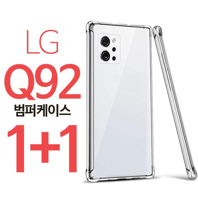 스톤스틸 엘지 Q92 투명 쿠션 범퍼 케이스 LG q 92 1+1