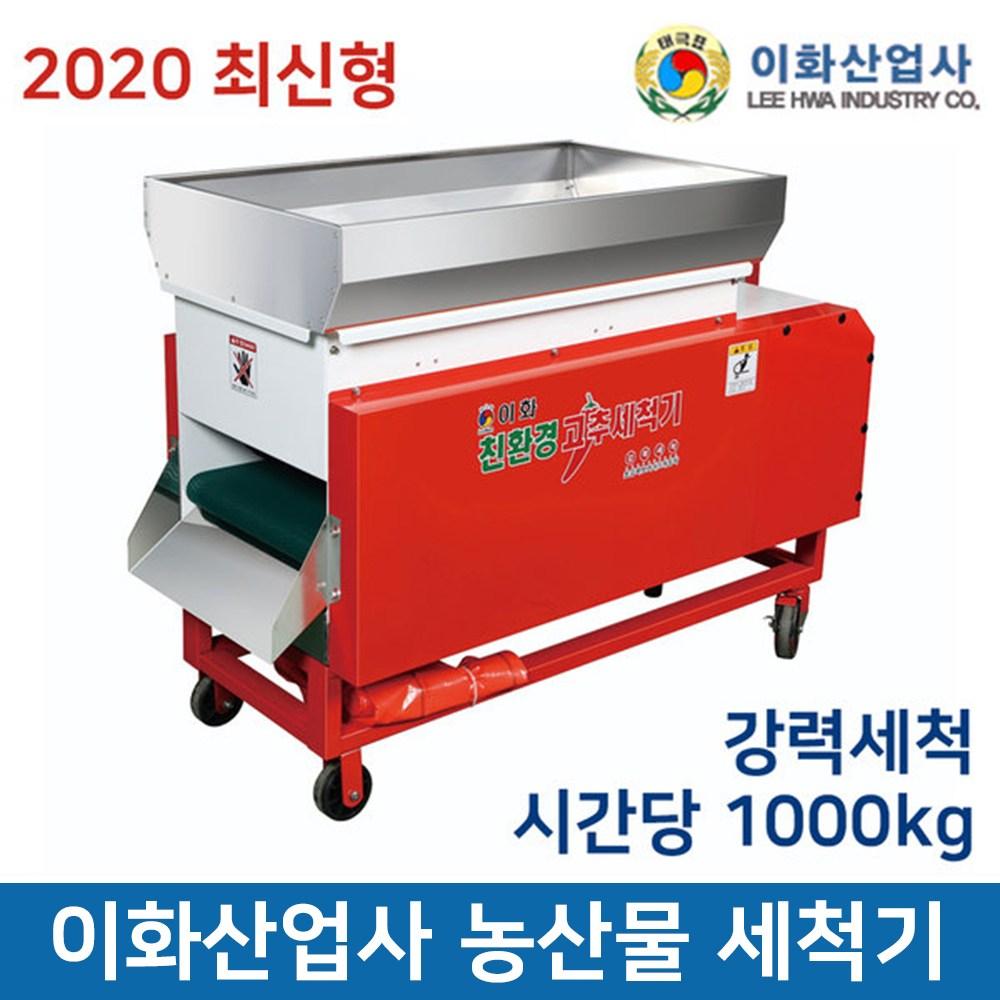 강력세척 대용량 과일 농산물세척기 이화 LH-1000W, 단일상품