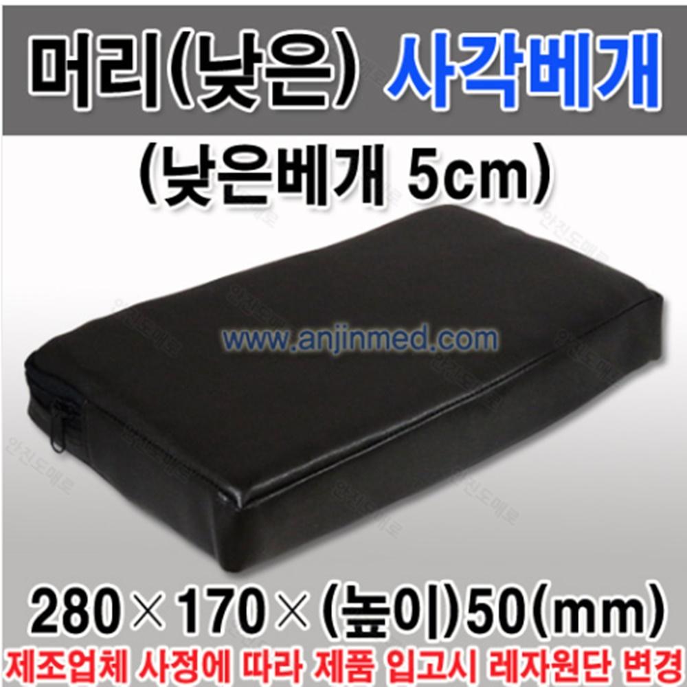 진찰용 낮은 사각베개 높이 5cm 진료용 한의원 베개 (POP 2295553214)