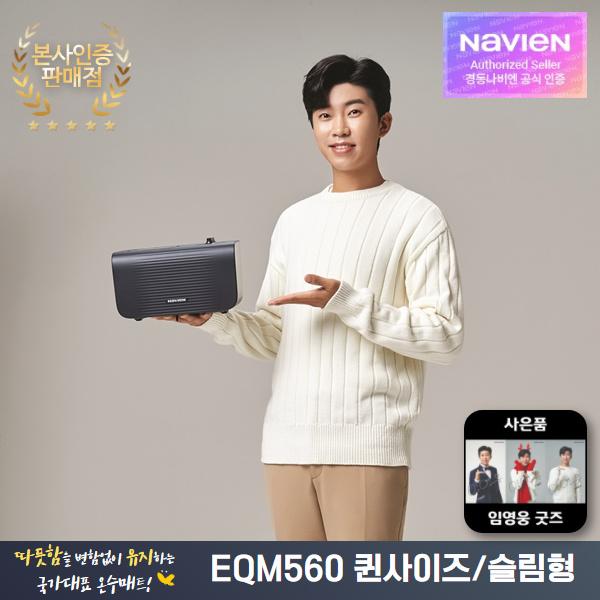 경동나비엔 온수매트 초특가할인 모음전 2020년 신제품, EQM560-QS(퀸/슬림매트)