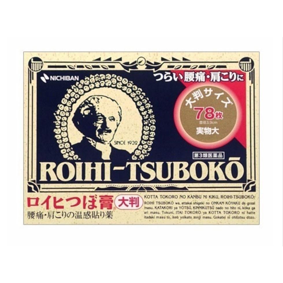 일본니찌반 78매 동전패치파스 3.9cm사이즈 큰거