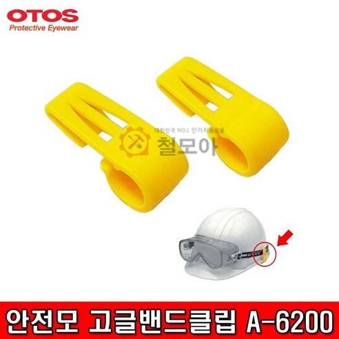 OTOS 안전모 고글밴드클립 A-6200 (POP 70592893)