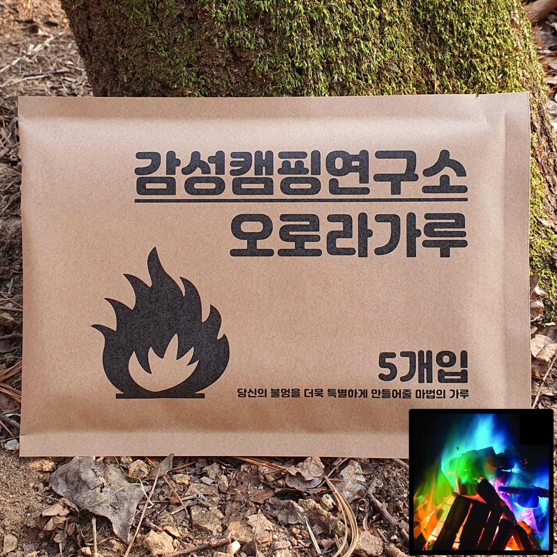 행복캠핑 오로라가루 캠프파이어 매직파이어 모닥불 도깨비불 감성 갬성 불멍, 5개, 25g