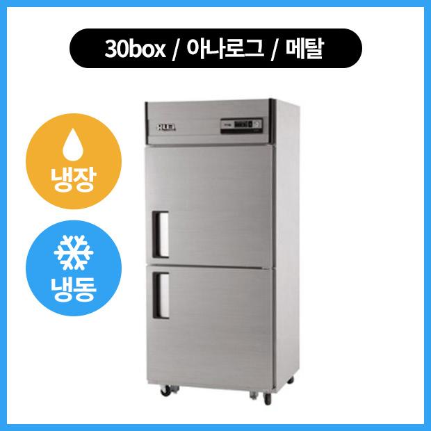 유니크 냉장고 30박스 냉장.냉동 (850x750x1900) 2DOOR 1칸냉동, 아나로그-메탈