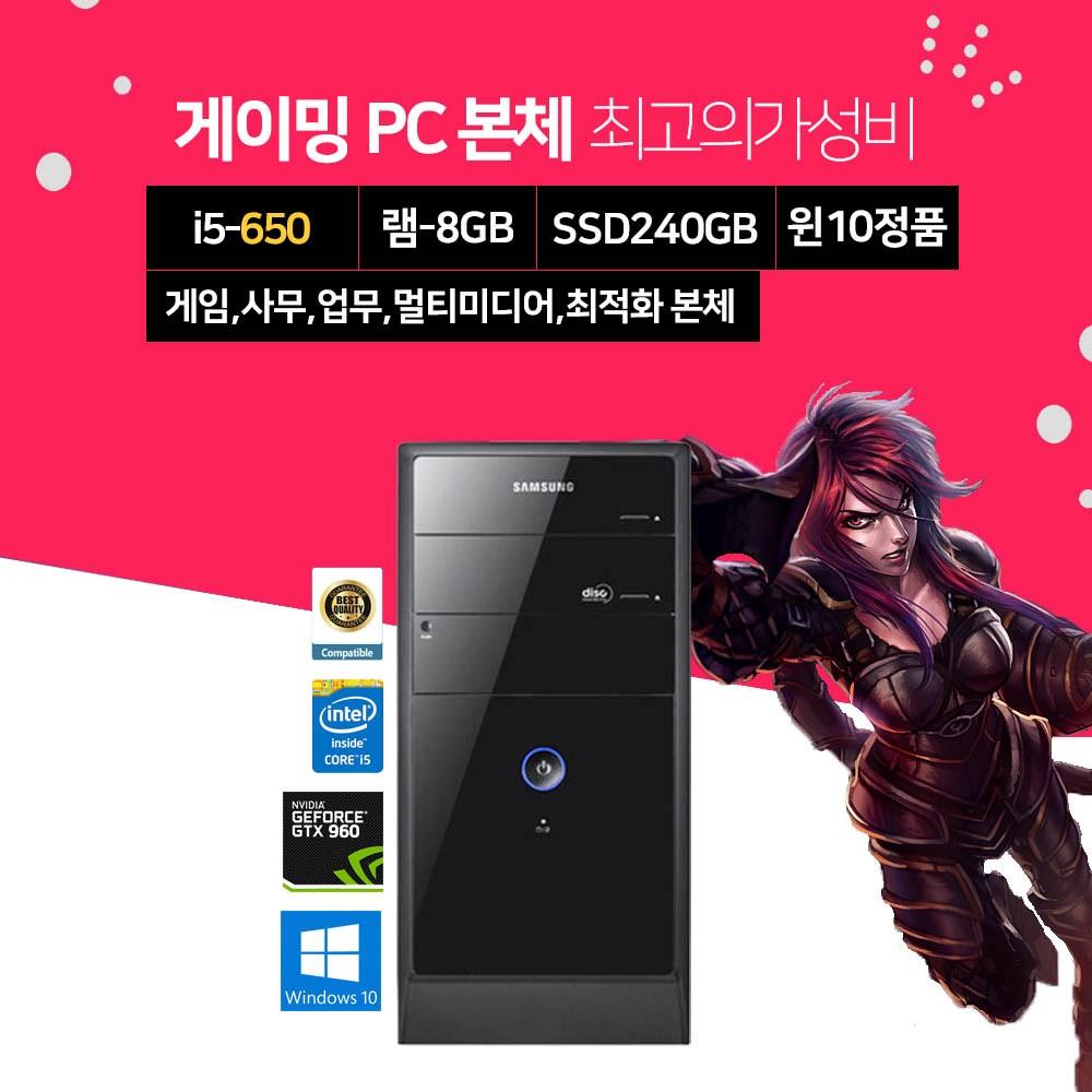 삼성전자 조립 PC 포토샵 게이밍 배그 옵치 피파4 윈10설치 SSD장착 윈도우10홈설치, 01▷P200/i5-650/8GB/240GB/GTX960, 선택