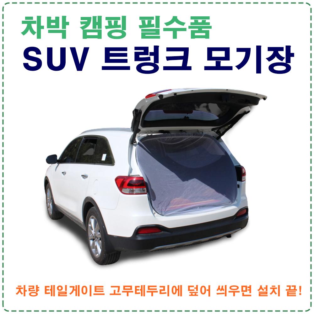 MTJ 차박용 차량용 차박 캠핑용품 방충망 SUV 트렁크 모기장