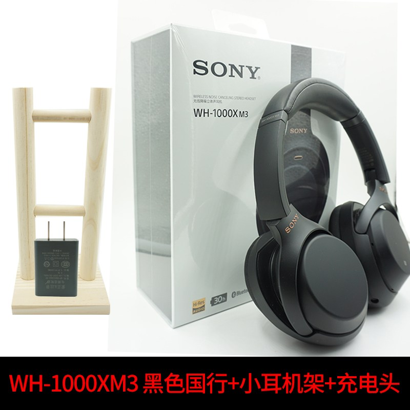 WH-1000XM4 Sony / Sony WH-1000XM3 무선 노이즈 캔슬링 블루투스 헤드셋, 1000XM3 Black National Bank 공동 보증 2 년 소형 헤드폰 홀더 + 충전 헤드, 1000XM3 Black National Bank 공동 보증 2 년 소형 헤드폰 홀더 + 충전 헤드