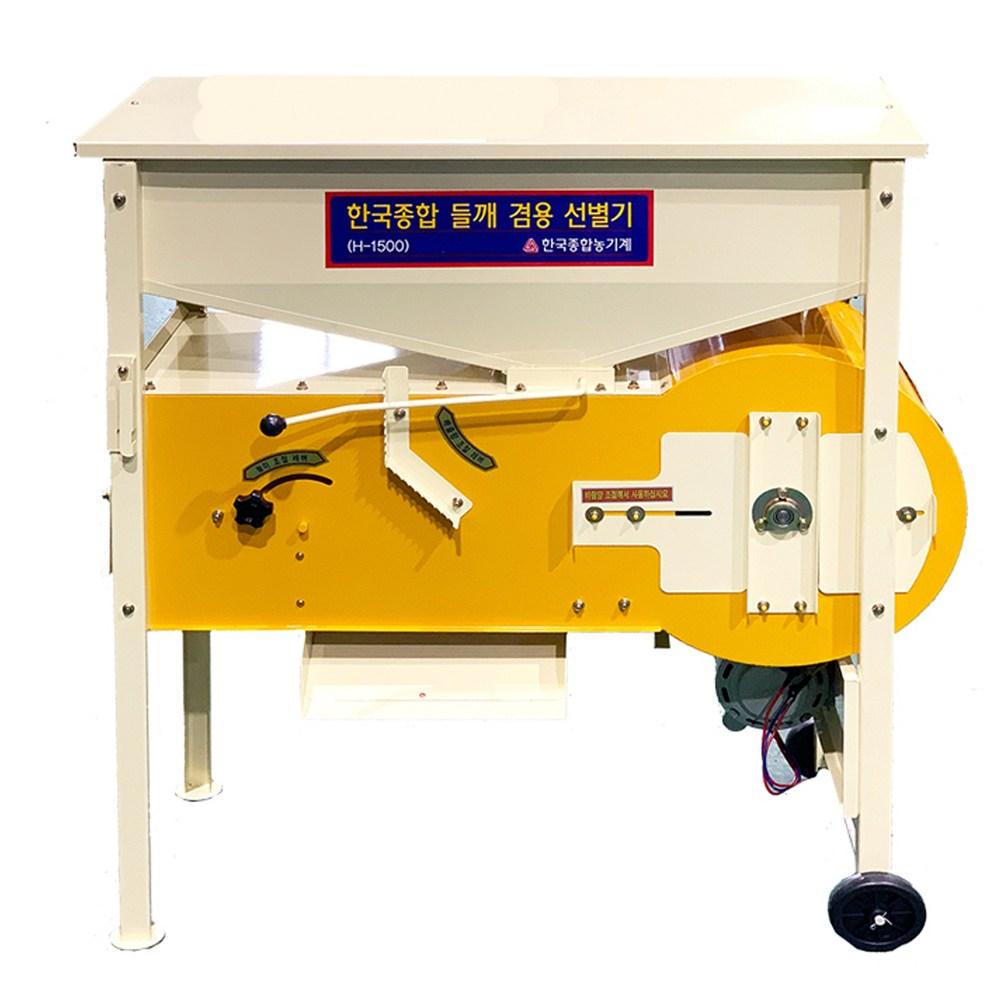 금성산업 신바람 선별기 H-1500 들깨겸용 양곡 곡물, 단품