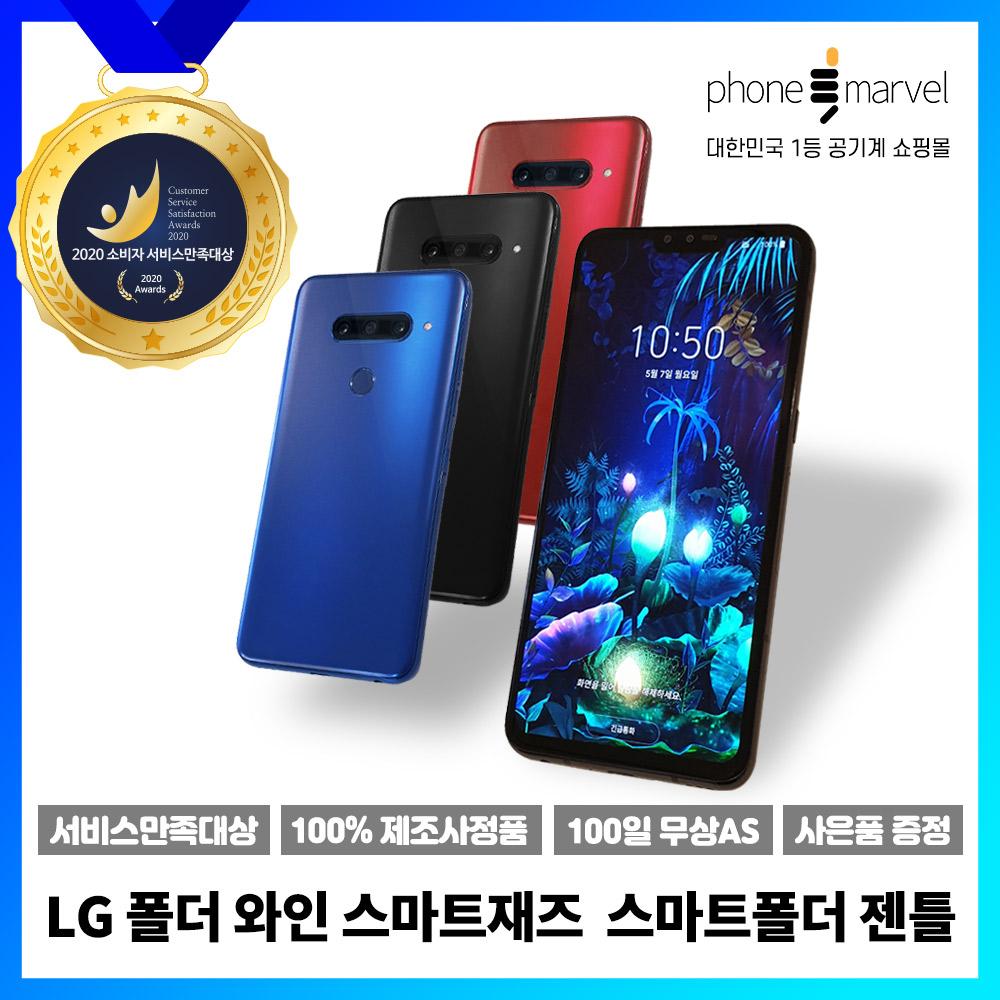 LG 폴더 와인스마트재즈 공기계 스마트폴더 중고 젠틀, SKT/KT 공용 색상랜덤 B급, 와인 3G