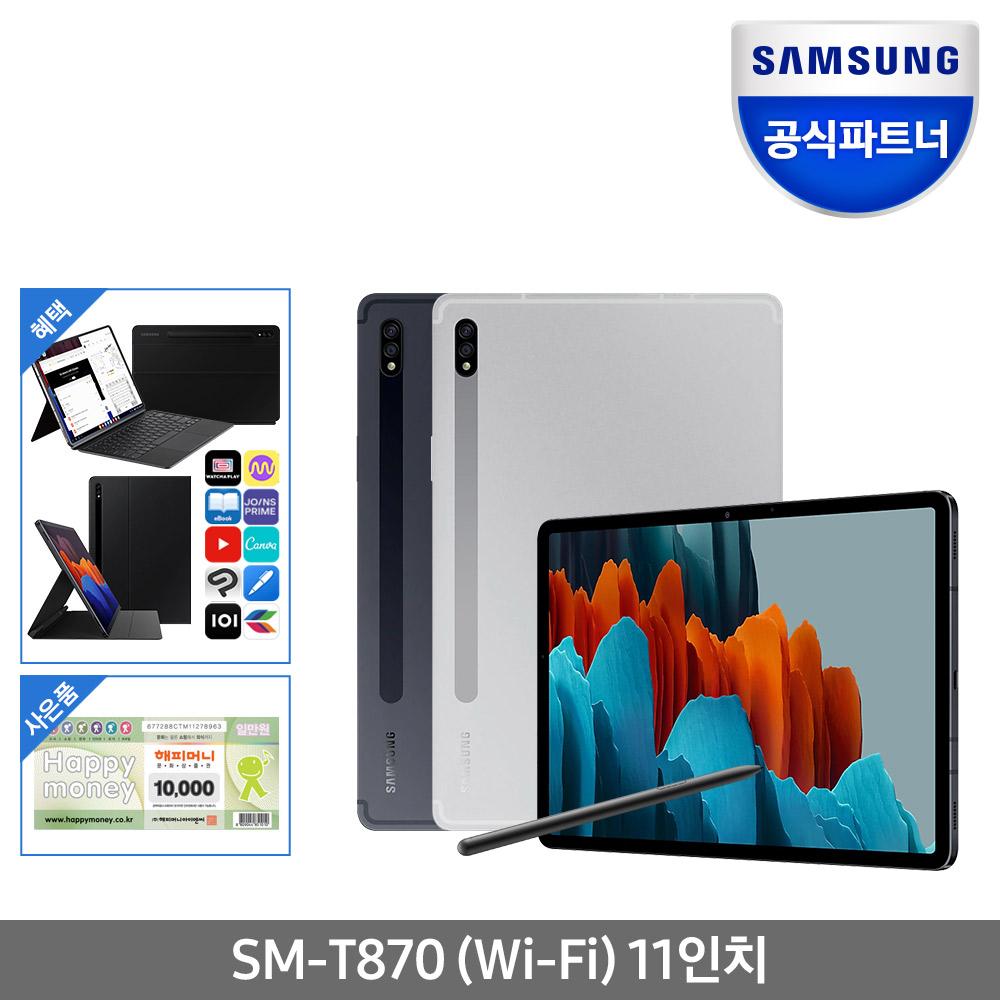 인증점 삼성 갤럭시탭S7 11.0 SM-T870 256G WIFI, 미스틱실버, SM-T870NZ
