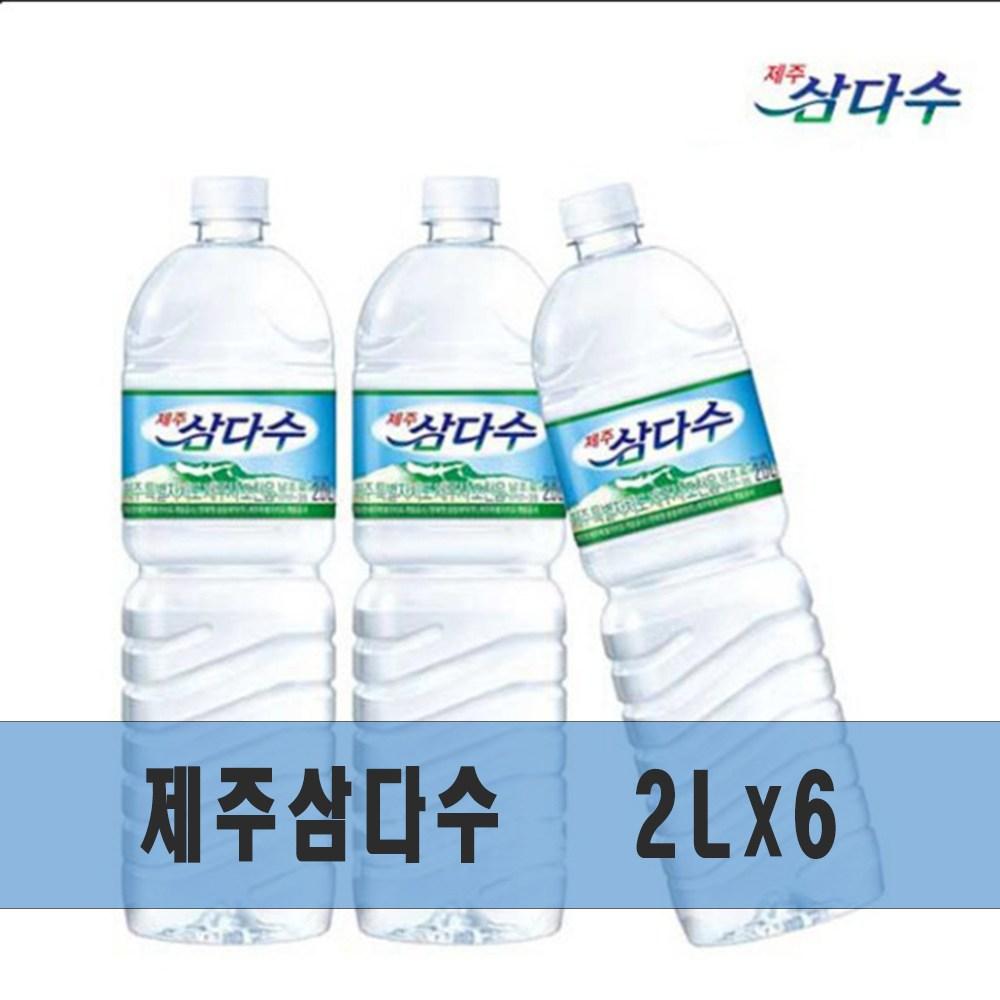 SOHOmall 광동 제주 삼다수 2L*6펫 생수 2리터 먹는샘물 제주삼다수 물 사무실 가정용, 6개, 2L