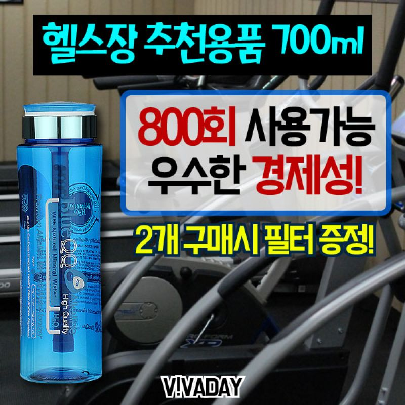 MDF7287 건강한 수분보충하는 블루큐큐 700ml 등산용품/수소수/미네랄워터/비타민워터