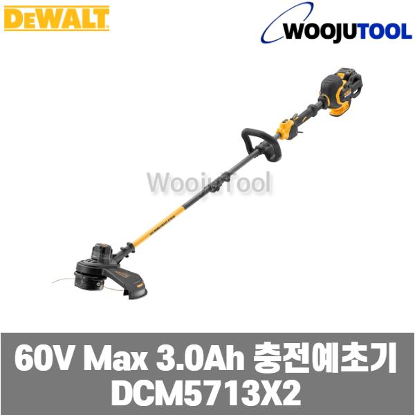 디월트 DCM5713X2 충전예초기 54V 3.0Ah 줄날전용