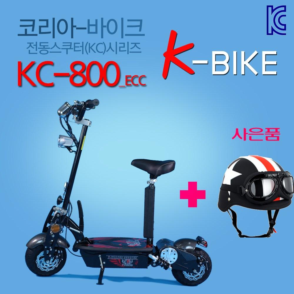 코리아바이크 KC800 전동스쿠터, 벨트드라이브(저소음)