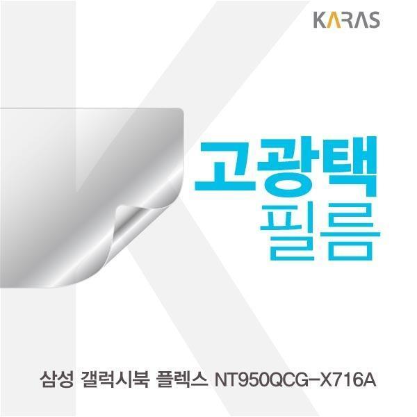 [3일이내출고]삼성 갤럭시북 플렉스 NT950QCG-X716A 고광택필름, 1