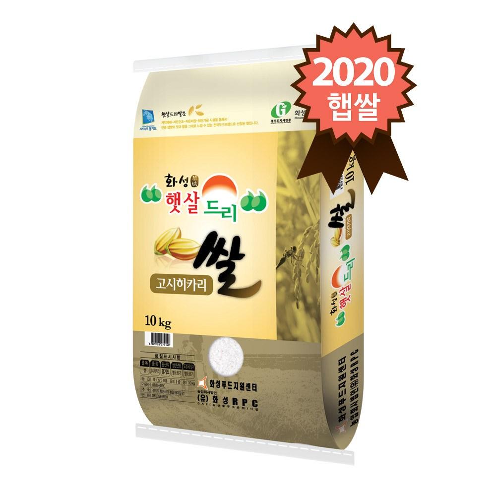 참쌀닷컴 2020년 햅쌀 화성 햇살드리 상등급 고시히카리 쌀 10kg, 1포