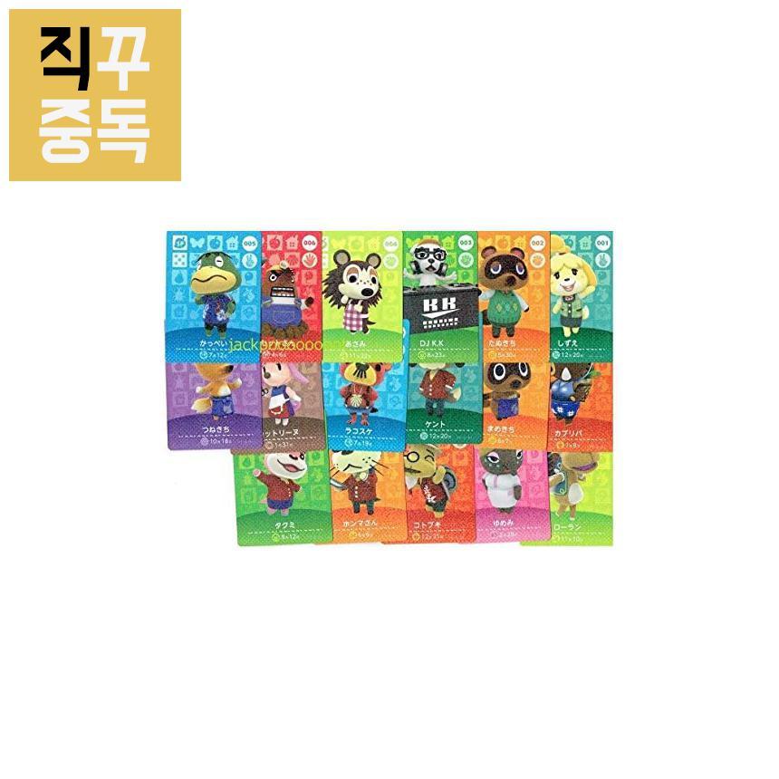 닌텐도 동물의숲 카드 Vol.1 SP 17개 세트, 단품