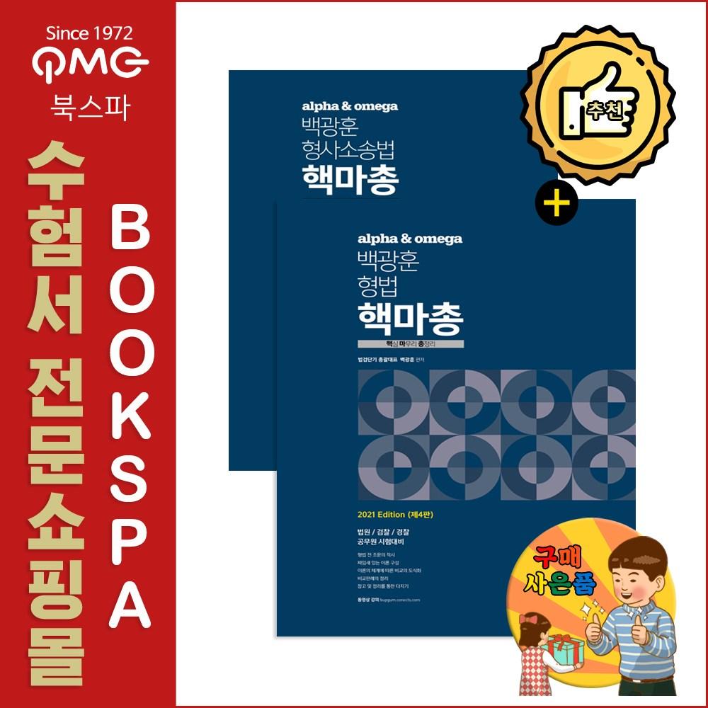 2021 백광훈 형법+형사소송법 핵마총 (핵심 마무리 총정리) 세트(전2권)
